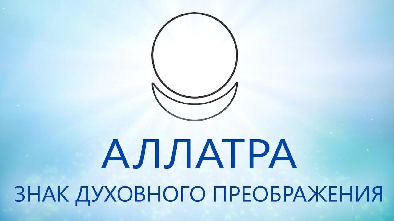 Знак АллатРа