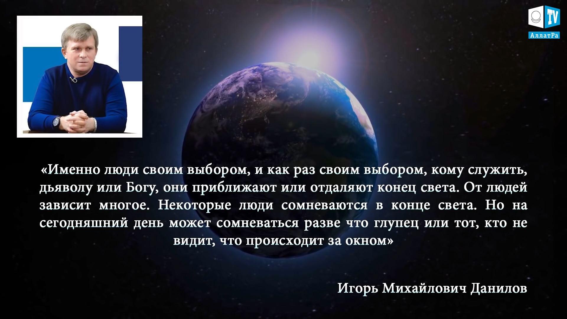 Игорь Михайлович Данилов фото