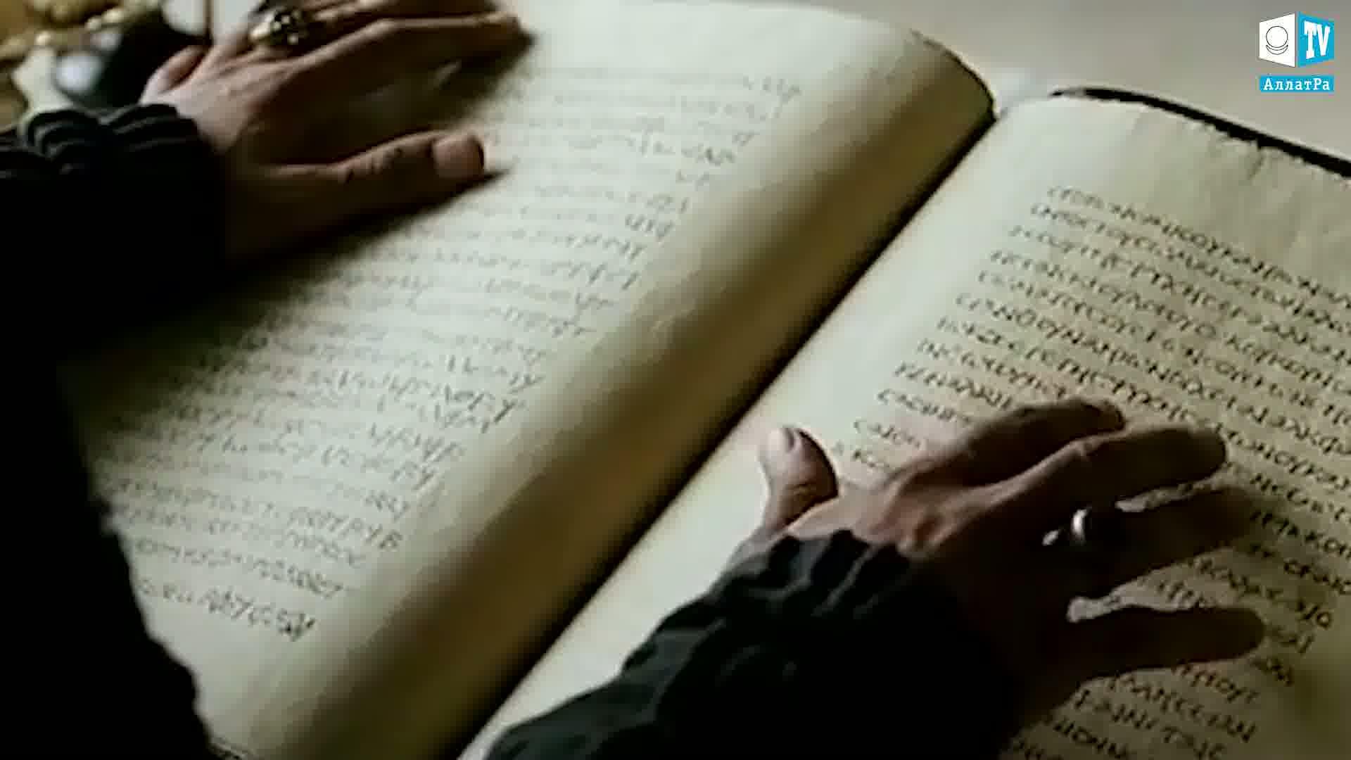 Starodávné texty 6. Foto