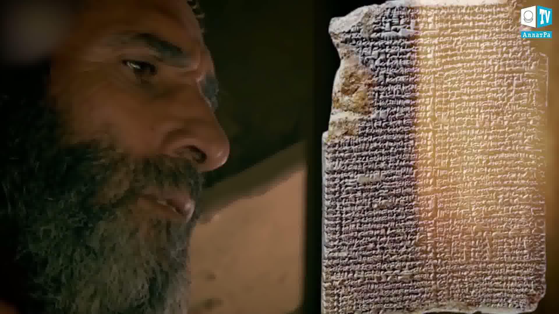 Bible Babylónu. Foto