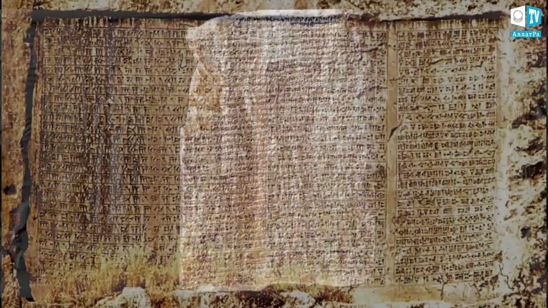 ENUMA ELIŠ. Bible Babylónu